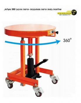 שולחן הרמה-מסתובב 360 מעלות -דגם IHMY